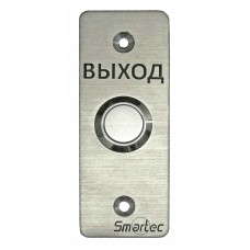 Кнопка выхода ST-EX030